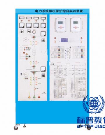 BPETED-162电力系统微机保护综合实训装置
