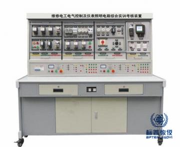 BPETED-188维修电工电气控制及仪表照明电路综合实训考核装置