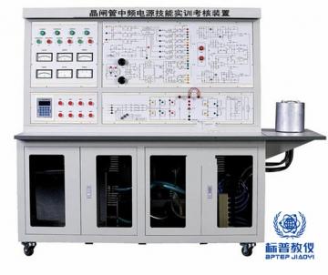 BPETED-198晶闸管中频电源技能实训考核装置