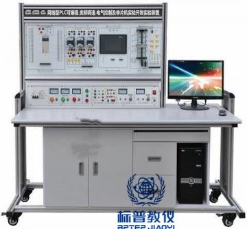 上海BPPPTD-3014网络型PLC可编程.变频调速.电气控制及单片机实验开发实验装置
