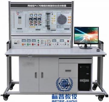 上海BPPPTD-3020网络型PLC可编程控制器综合实训装置