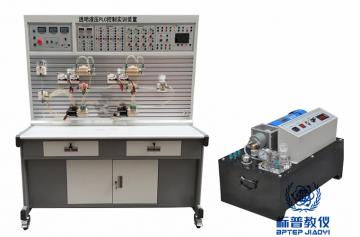 BPITHT-9002透明液压PLC控制实训装置