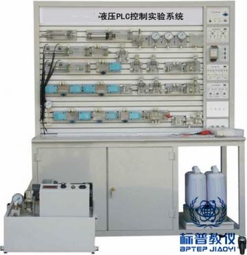 BPITHT-9024液压PLC控制实验系统(铝槽式)