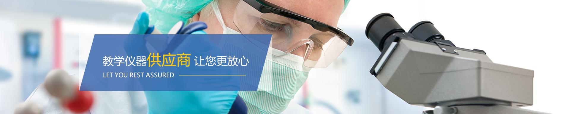 上海标普实验室设备有限公司